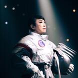 松任谷由実、苗場公演、41年目にして初の延期が無事開催! コロナ対策を演出に盛り込んだ近未来のエンターテイメントがスタート!