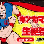 キン肉マン公式オンラインストア KIN29SHOP online「キン肉マン生誕祭2021」開催!