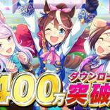 ゲーム『ウマ娘 プリティーダービー』400万DL記念でライブ開催やアニメとのコラボイベントなどを発表