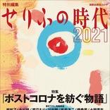 老舗の戯曲雑誌『せりふの時代』が特別編集版で限定「復刊」 のん(女優・創作あーちすと)が表紙絵を描く