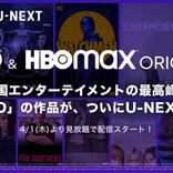 Netflixのライバル「HBO MAX」作品群がU-NEXTで日本上陸。で、何が観れるの?