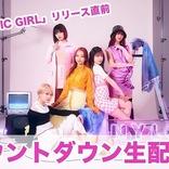 神宿、ニューシングル「FANTASTIC GIRL」MVプレミア公開!YouTubeにて生配信決定