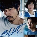 映画『BLUE/ブルー』各界著名人からの絶賛コメント到着! ムロツヨシ、窪田正孝らも喝采!