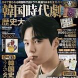 日本で観ることのできる韓国時代劇作品を完全網羅した『韓国時代劇歴史大全2021年度版』発売!