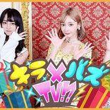 明日花キララ 森咲智美 2大セクシーがついに競演、新番組『キラ×バズTV!?』スタート