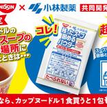 カップヌードルの残ったスープを固める粉です