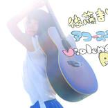 後藤まりこ、5月9日に「510の日・全夜祭マチネ」「510の日・全夜祭ソワレ」開催!