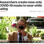 食事中に活躍する「鼻だけマスク」をメキシコの研究者らが提唱 時代に合わせマスクも進化か<動画あり>