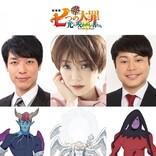 倉科カナ、『劇場版 七つの大罪』でアニメ声優初挑戦 麒麟・川島&ノンスタ井上も出演