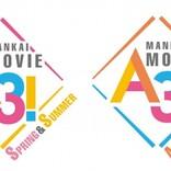 MANKAI STAGE『A3!』2作連続で実写映画化! キャストコメント到着&特報映像解禁