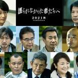 佐藤健主演『護られなかった者たちへ』第2弾キャスト発表 永山瑛太、緒形直人ら総勢13名