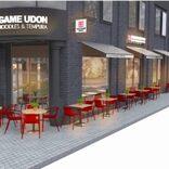 「丸亀製麺」が今夏ロンドンに初出店 日本スタイルで提供しビーガンメニューも用意