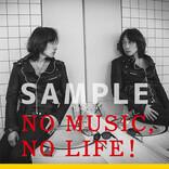 浅井健一、タワーレコード「NO MUSIC, NO LIFE.」ポスター意見広告シリーズに登場! 直筆ポスタープレゼントも!