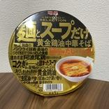【有能】明星の新しいカップラーメン『麺とスープだけ』を食べてみた結果 → これでいいんだよ、これで!