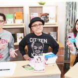 Juice=Juice・金澤朋子、読書愛を熱弁! 水道橋博士と意外な共通点も!