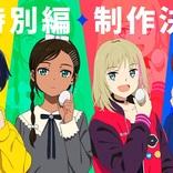野島伸司原案・脚本アニメ「ワンダーエッグ・プライオリティ 特別編」6月29日に放送決定
