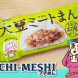 注目の「大豆ミート」が中華まんで登場 肉まんとの違いを食べ比べ調査