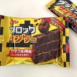 【ファミリーマート新商品ルポ】ブラックサンダーの公式ライバル現る!「ブロックサンダー」