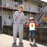 横山裕&川原瑛都『コタローは1人暮らし』クランクイン 初日からすっかり仲良しに