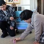 草薙&後藤、ロイヤルスイートルームでドミノ倒し 一心不乱に並べだす