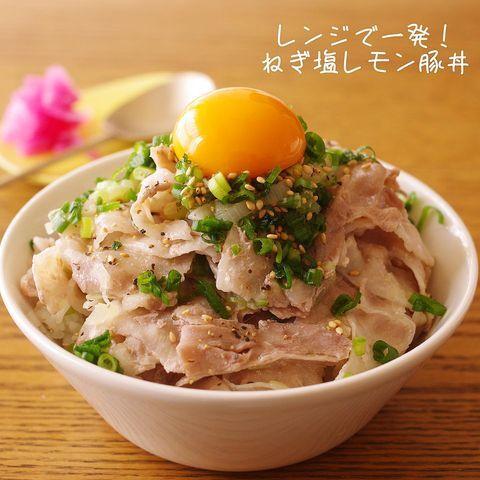 ネギ塩レモン豚丼