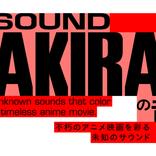 新体験ラッセーラー! 日本科学未来館で『AKIRA』の音楽にフォーカスした展示がスタート