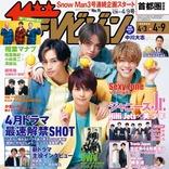 「週刊ザテレビジョン」にSexy Zone、Snow Manらが登場!春ドラマの特集も掲載!
