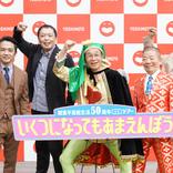間寛平が15年ぶりアメママン姿で振り返る6000万円「借金地獄」…50周年記念ツアー発表