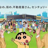 稲村亜美&クレヨンしんちゃんがケイン・コスギと新CMに