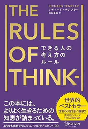 できる人の考え方のルール (リチャード・テンプラーのRulesシリーズ)