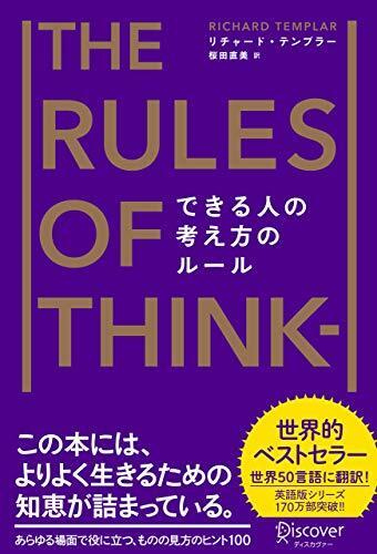 できる人の考え方のルール The Rules of Thinking