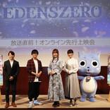 アニメ『EDENS ZERO』の先行上映会&トークイベント!「これから先も凄い展開が待っていますので、楽しみにしてください」