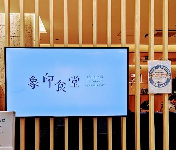大阪・難波「象印食堂」看板モニター