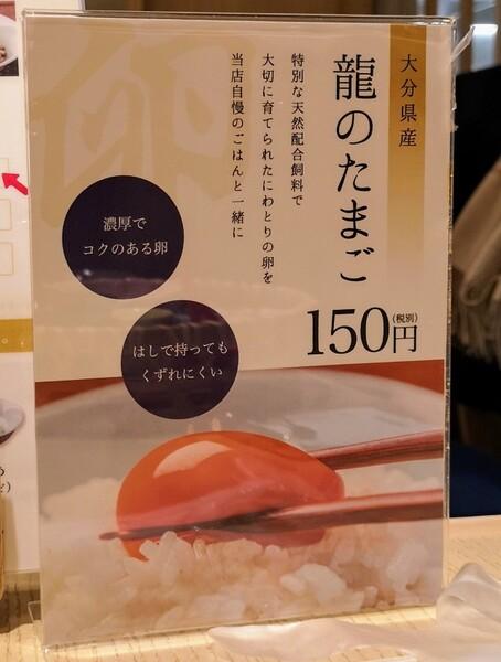 大阪・難波「象印食堂」大分産龍のたまご