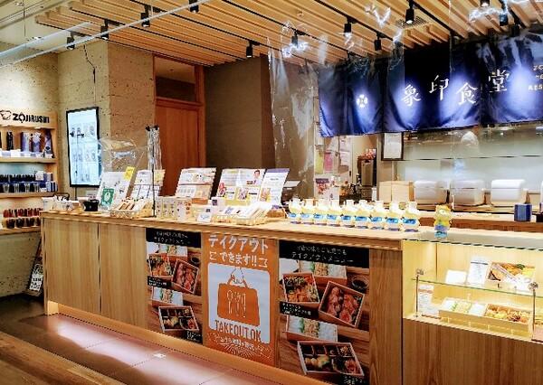 大阪・難波「象印食堂」外観