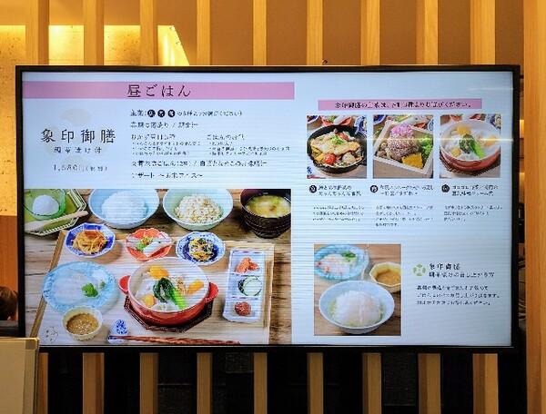 大阪・難波「象印食堂」外観モニターメニュー