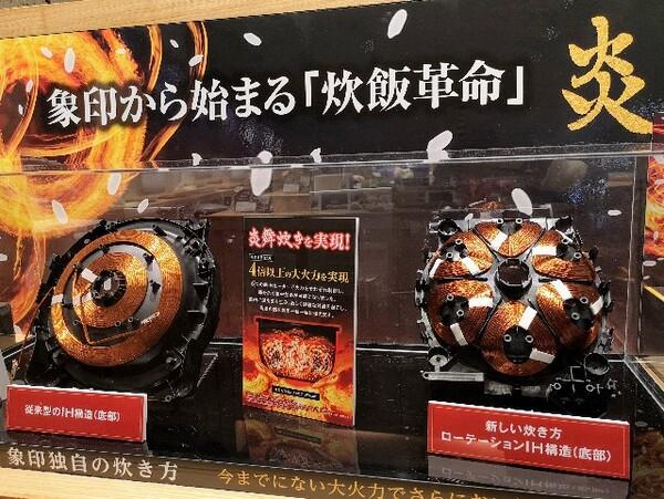 大阪・難波「象印食堂」炎舞炊きIH炊飯ジャー