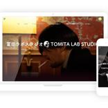 冨田ラボ(音楽プロデューサー冨田恵一)初のオフィシャルファンサイトをオープン!