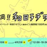「好調!! 和田ラヂヲ展」京都で開催決定! 人生初の個展が巡回!