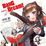 「 バンドリーマーに感謝の気持ちをお届けしたい」ノーベル文学賞決定、中村航「BanG Dream! バンドリ」!