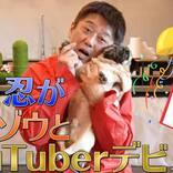 坂上忍、『バイキング』の司会に執着はない? 犬猫YouTube好評で「本業はお世話とギャンブル」