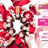 虹色の飛行少女の冠ラジオ「アイドルやめます宣言!」が2021年4月14日(水)からスタート!