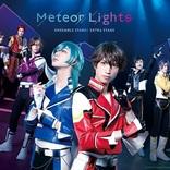 『あんさんぶるスターズ!エクストラ・ステージ』~Meteor Lights~の撮りおろしPVが解禁