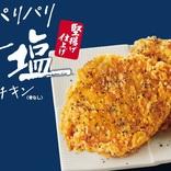KFCのパリパリ旨塩チキンが骨なしに 2年ぶり復活