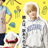 関ジャニ∞、横山裕主演ドラマ主題歌担当「すごく新しい」「挑戦できた曲」