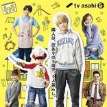横山裕主演ドラマ『コタローは1人暮らし』主題歌に関ジャニ∞の新曲「ひとりにしないよ」