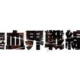 百瀬朔、岩永洋昭、猪野広樹、久保田秀敏らが出演 舞台『血界戦線』第3弾公演、2021年10月・11月 東京・大阪にて開催決定