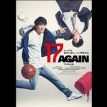 竹内涼真が35歳から17歳に逆戻り? ミュージカル『17 AGAIN』