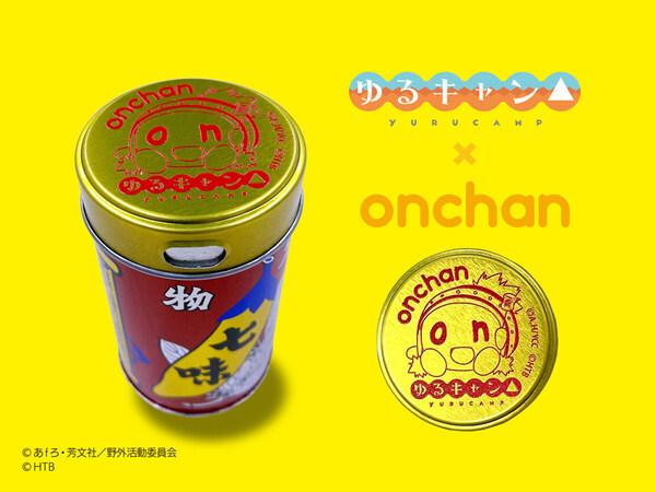 八幡屋磯五郎七味「ゆるキャン△×onちゃん缶(税込770円)」