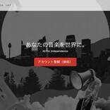 音楽の新時代を牽引する「TuneCore Japan」 - その革新的サービスは世界をどう変える?